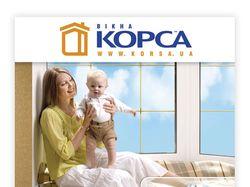 """Рекламный постер, окна """"Корса"""""""