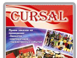 "Ситилайт, ресторан ""Cursal"""