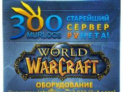 300Murlocs WoW banner
