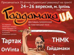 Афиша рок-фестиваля