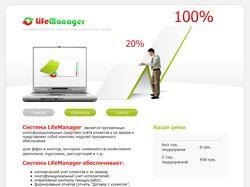 Система LifeManager