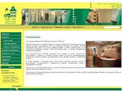 СМУ-305 строительная компания