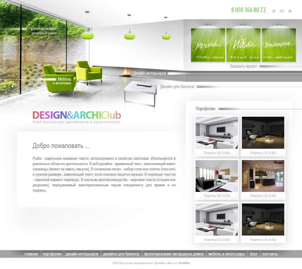 Дизайн сайта проект