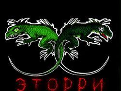 """Логотип для рок-группы """"Эторри"""""""