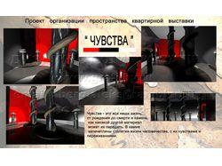 Пр-т организации пространства квартирной выставки