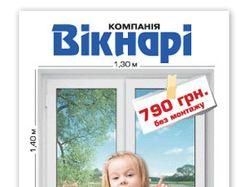 """Пилон для компании """"Вікнарі"""" (пластиковые окна)"""