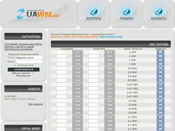 UAWM.net - Обменный пункт электронных валют