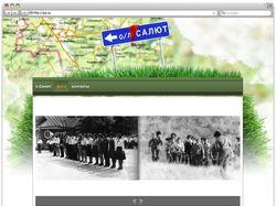Сайт Лагерь Салют