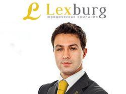 Лексбург