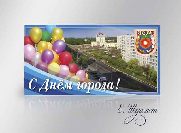 Приглашения на день города официальное картинка