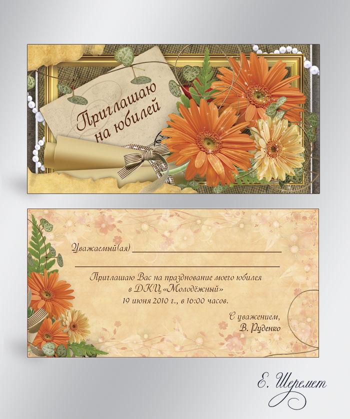Пригласительная открытка на юбилей пример, связистах вов