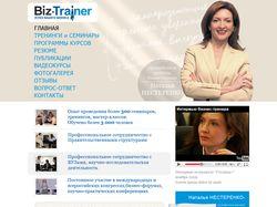 Сайт бизнес-тренера