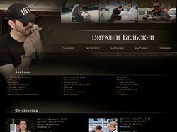 Персональный сайт Виталия Бельского