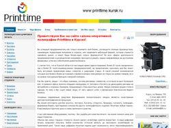 Салон оперативной полиграфии Printtime в Курске