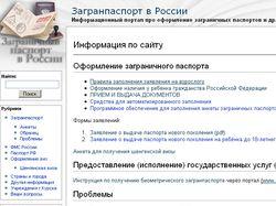 Загранпаспорт в России