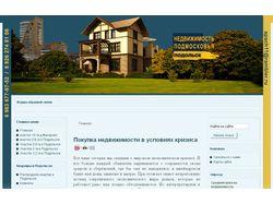 Недвижимость Подмосковья - Подольск