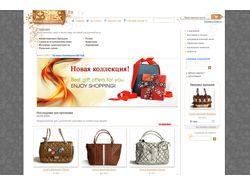 Магазин сумок и аксессуаров Shik-Blesh