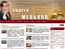 Персональный сайт Андрея Мелькова