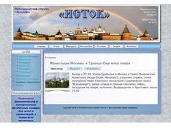 Сайт паломнической службы