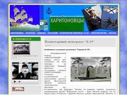 """Сайт миротворческого движения """"Харитоновцы"""""""