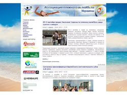 Ассоциация пляжного волейбола Украины