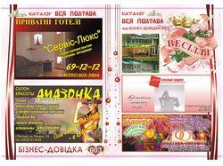 Обложка свадебного каталога