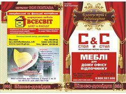 Обложка строительного каталога