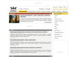 Разработка дизайна новостного портала Правь