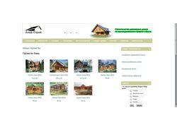 Наполнения сайта строительной тематики