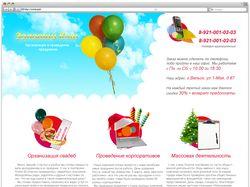 Дизайн сайта компании Золотой Кит