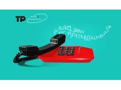 Иллюстрация для сайта студии TP