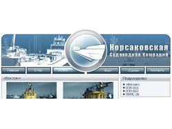 Сайт Корсаковской Судоходной Компании