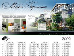 Календарь Гармония мебель