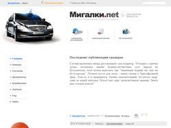 Мигалки.net (в разработке)