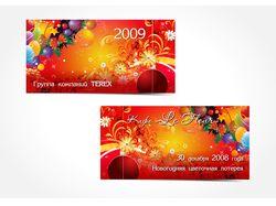 Билет для новогодней цветочной лотереи