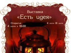 """Баннер для выставки """"Есть идея!"""" в музее Скрябина"""