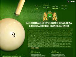 Ассоциация русского бильярда