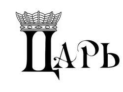 Лого Царь