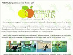 Цитрус, фитнес клуб