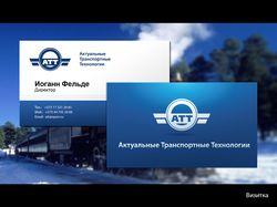 Актуальные Транспортные Технологии