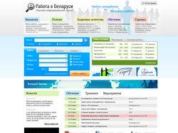 Работа в Беларуси, лого и сайт