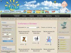 """Интернет-магазин детских игрушек """"Мое чадо"""""""