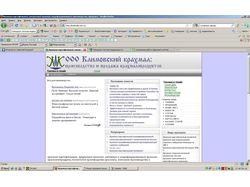 Сайт крахмального завода