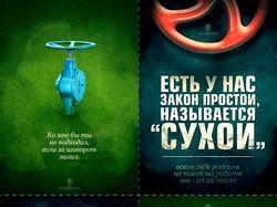 Антиалкогольные, и плакаты на тему агитации спорта