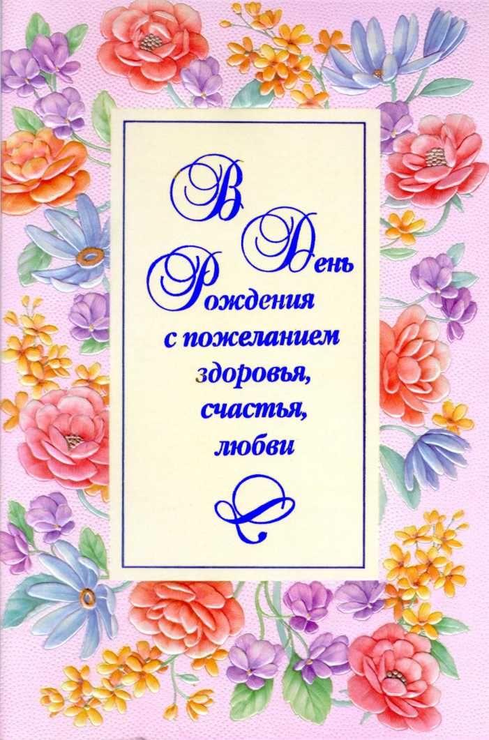 Красиво оформленные поздравления вконтакте