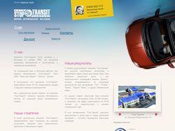 Сайт визитка для компании Стоп-Транзит