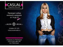 Плакат для модельной студии