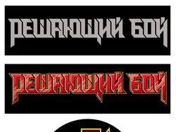 Лого для рок группы