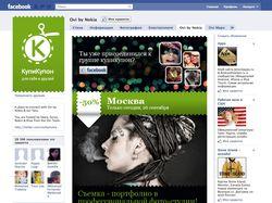 Дизайн страницы КупиКупон.ру в Facebook