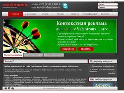 Сайт рекламного агенства Valentrans